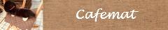 カフェマット