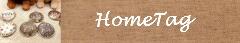ホームタグ