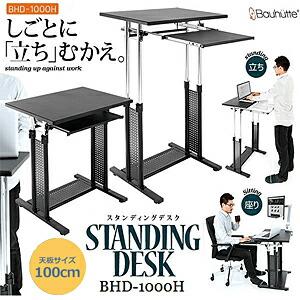 パソコンデスク スタンディング ワイドデスク BHD-1000H