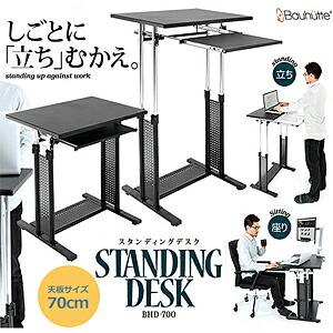スタンディング デスク BHD-700 パソコンデスク
