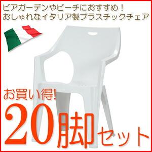 プラスチックチェア ホワイト イタリア製 12270(20脚セット)