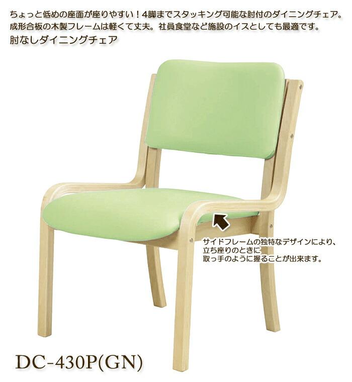 福祉介護におすすめの肘無しダイニングチェア DC-430P(BL)