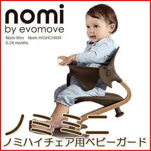 ノミ ハイチェア エボムーブ Nomi evomove