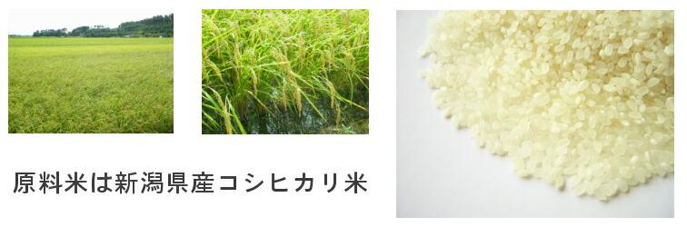 新潟県産コシヒカリ米使用