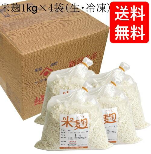 【送料無料】コシヒカリの米麹1kg×4袋入り 生麹・冷凍 まとめ買いでお買い得セット