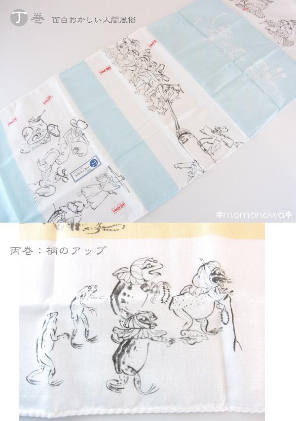 手拭い/てぬぐい/ガーゼ/鳥獣人物戯画/兎と蛙/和雑貨/和小物/ギフト