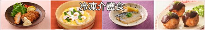 介護食品 新商品