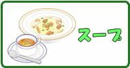 介護食品 汁 スープ