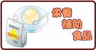 介護食品 栄養補助食品