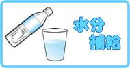 介護食品 水分補給