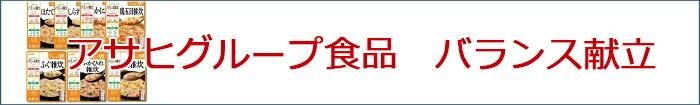 アサヒグループ食品介護食バランス献立シリーズ(和光堂食事は楽し)