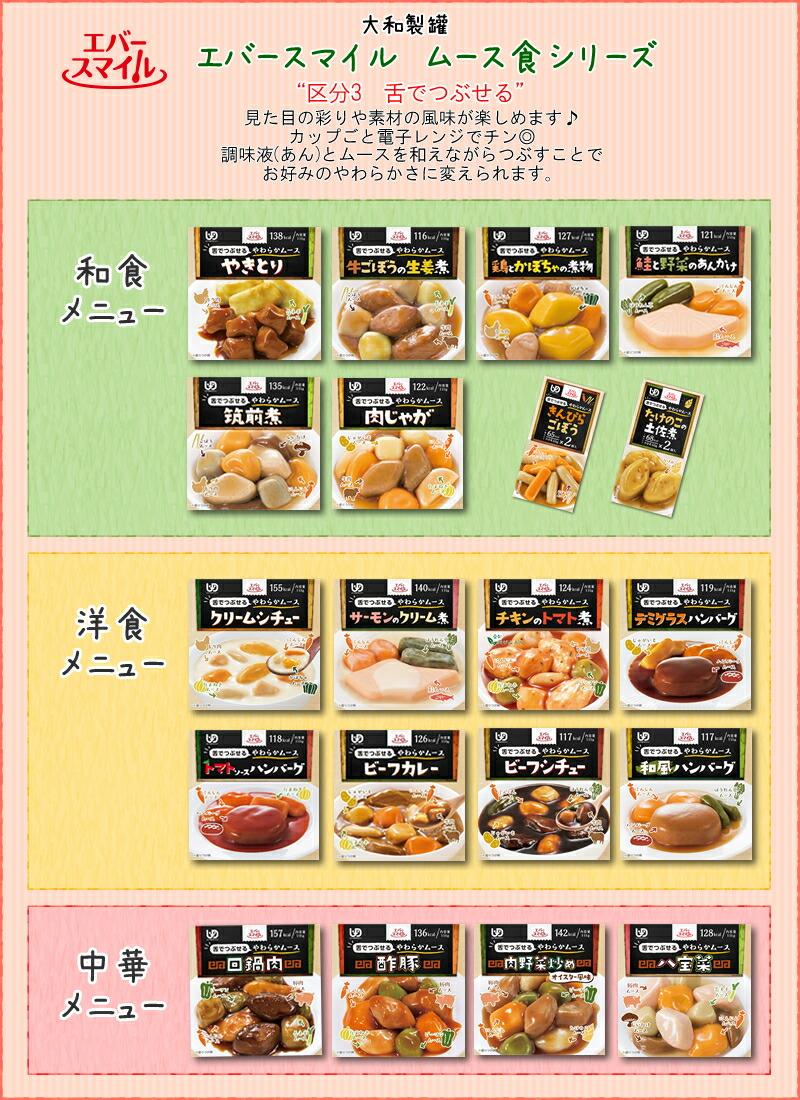 介護食品 大和製罐 エバースマイル