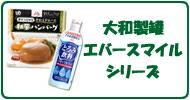 介護食品 大和製罐