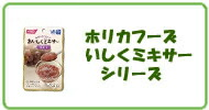介護食品 ホリカフーズ