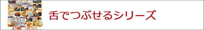 """介護食""""区分3舌でつぶせる""""シリーズ"""