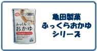 介護食品 亀田製菓
