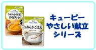 介護食品 キユーピー