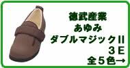 介護用品 介護靴 ダブルマジック2 3E