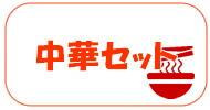 介護食品 中華