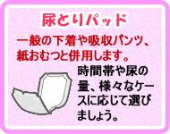 介護用品 おむつ 尿とりパッド