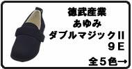 介護用品 介護靴 ダブルマジック2 9E