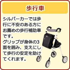 介護用品 歩行車