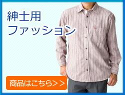 介護用品 紳士用衣類