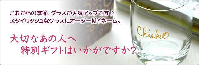 オリジナル・ネーム入り食器[オーダーMYネーム・グラス]