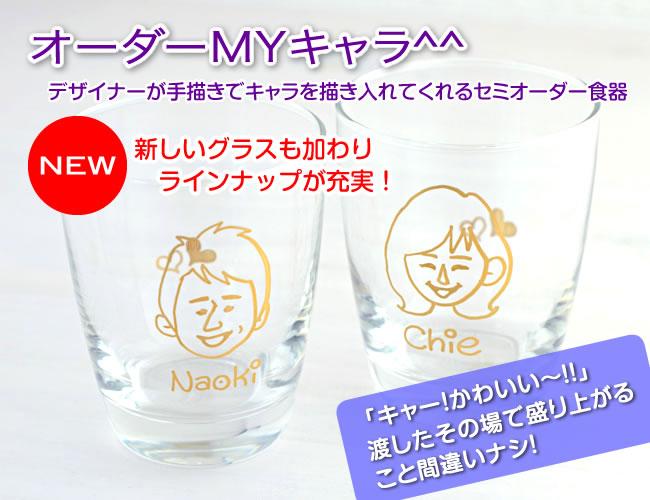 デザイナーが手書きする似顔絵イラスト入りマグカップ・グラス