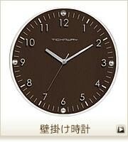 インテリア雑貨/時計