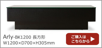 Arly-BK1200 長方形