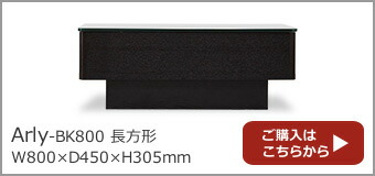 Arly-BK800 長方形