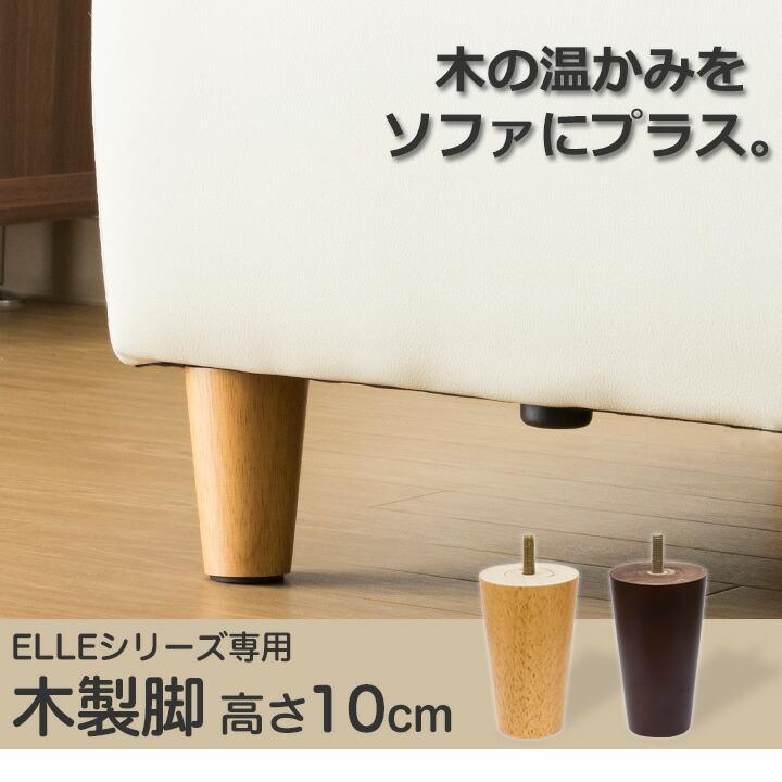 ELLEシリーズ専用 木製脚 高さ10cm