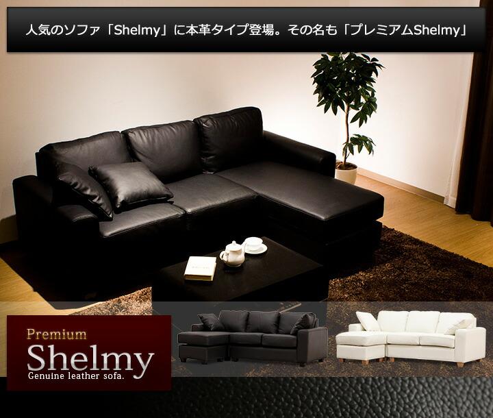 Premium Shelmy