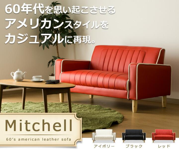 ソファ/Mitchell