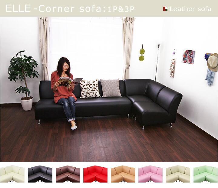 ELLE-Corner sofa:1P&3P