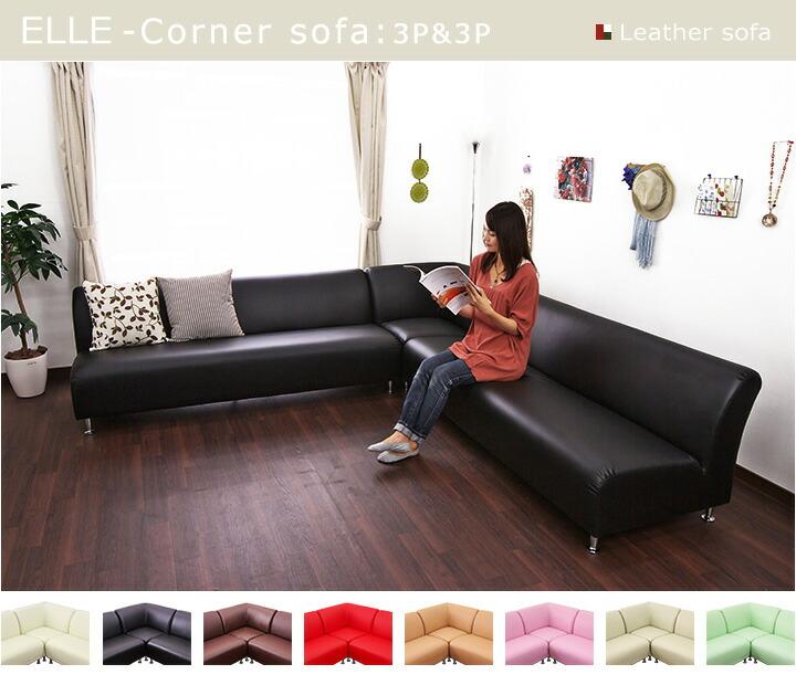 ELLE-Corner sofa:3P&3P