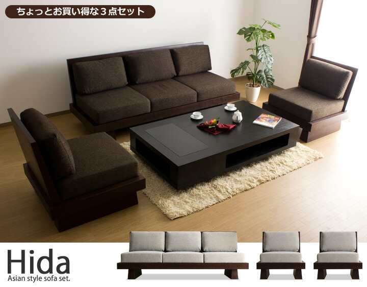 momu rakuten global market seat 1 seat sofa couch set hida 3 2 3 point set japanese. Black Bedroom Furniture Sets. Home Design Ideas