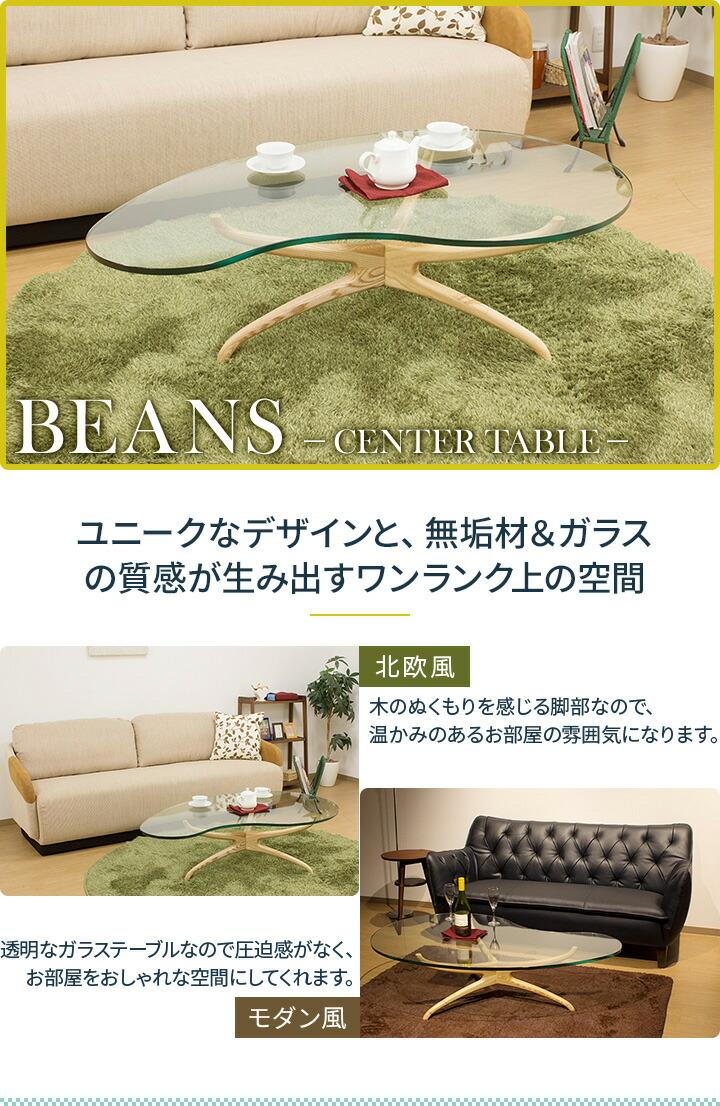 BEANS -CENTER TABLE- シンプルなデザインが生み出すワンランク上の空間