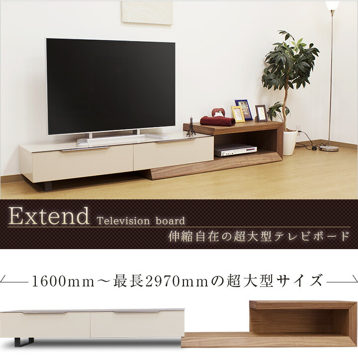 Extend Television Board 伸縮自在の超大型テレビボード