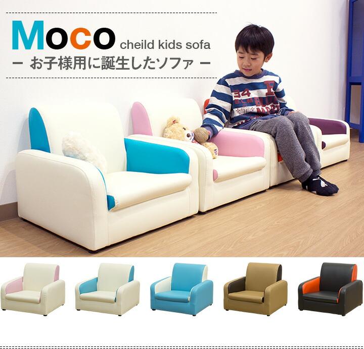 Moco お子様用に誕生したソファ