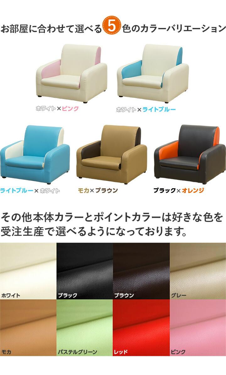 お部屋に合わせて選べる5色のカラーバリエーション その他本体カラーとポイントカラーは好きな色を受注生産で選べるようになっております。