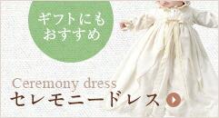 セレモニードレス