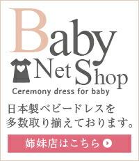Baby Net Shop 姉妹店はこちら