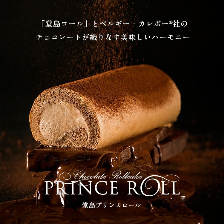 「堂島ロール」とベルギー・カレボー社のチョコレートが織りなす美味しいハーモニー