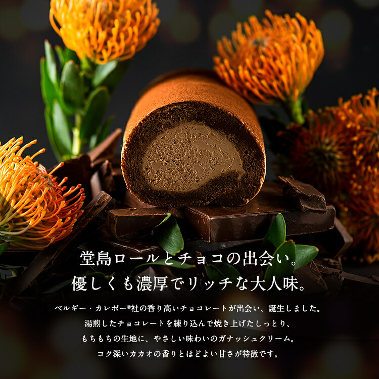 堂島ロールとチョコの出会い。優しくも濃厚でリッチな大人味。