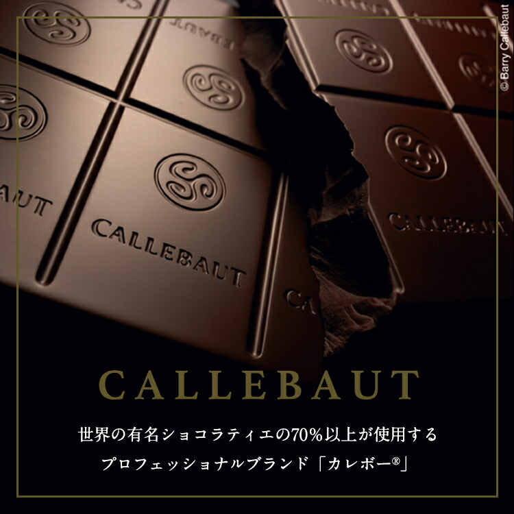 世界の有名ショコラティエの70%以上が使用するプロフェッショナルブランド「カレボー」