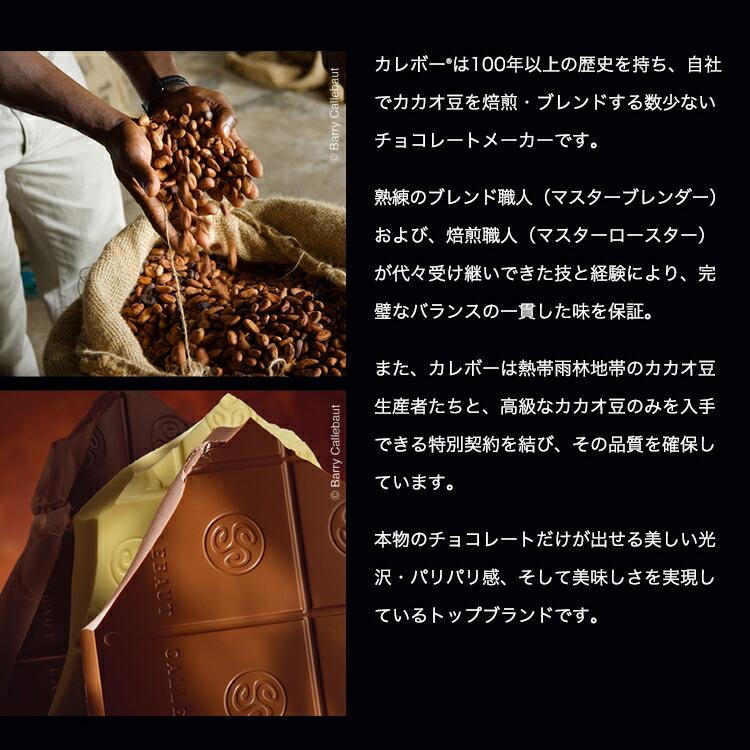 カレボーは100年以上の歴史を持ち、自社でカカオ豆を焙煎・ブレンドする数少ないチョコレートメーカーです。