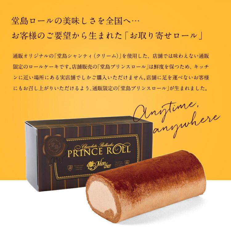 堂島ロールの美味しさを全国へ