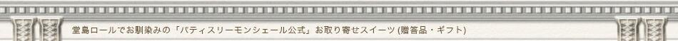 堂島ロールでお馴染みの「パティスリー モンシェール公式」お取り寄せスイーツ(贈答品・ギフト)